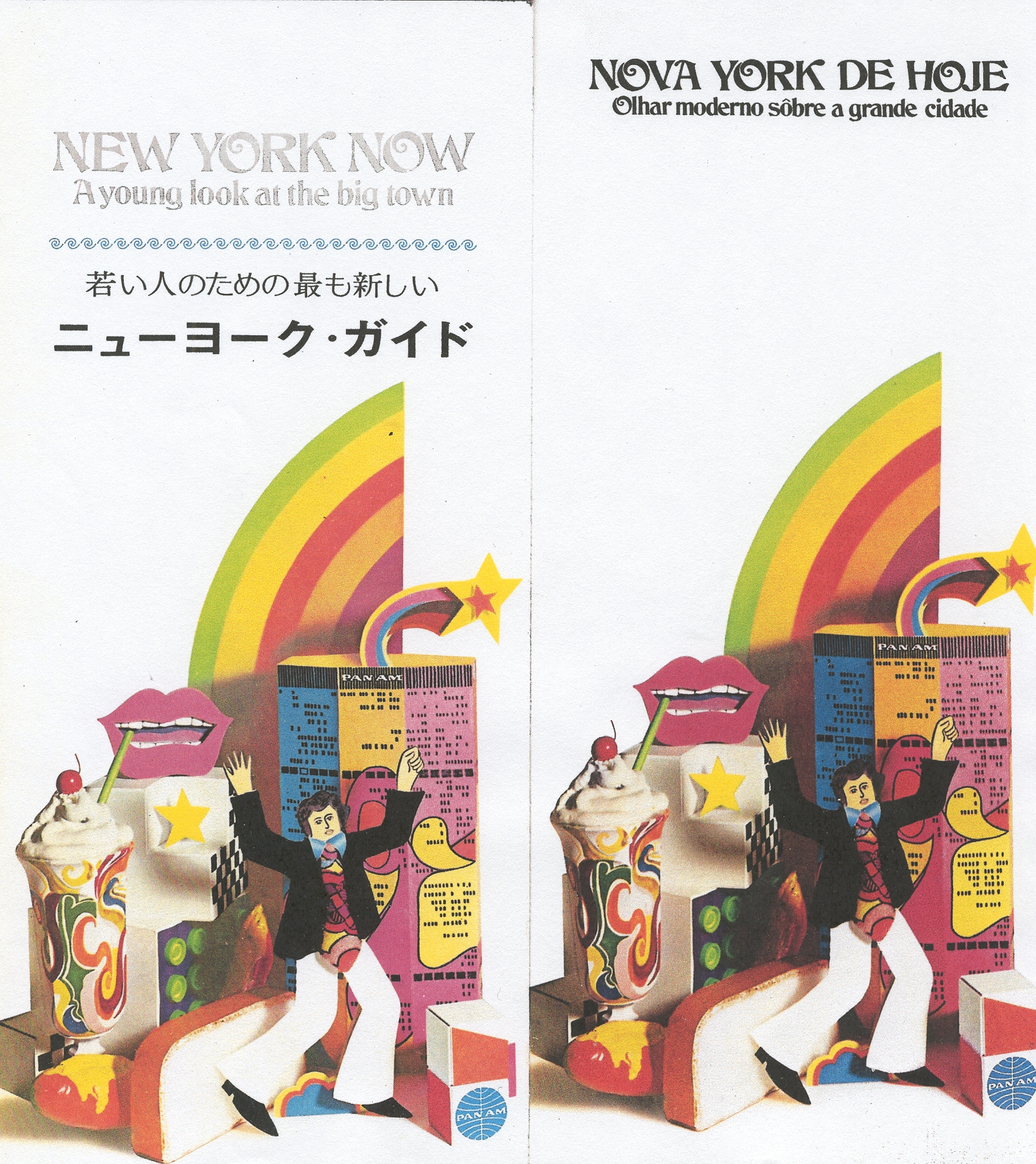 Sample brochure covers promoting New York in Japanese  from the early 1970s